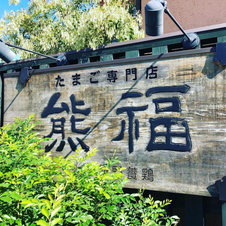熊福の看板